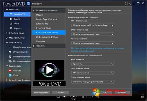 Petikan skrin PowerDVD untuk Windows 7
